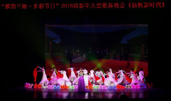雅韵三湘 多彩节日 2018迎新年大型歌舞晚会 扬帆新时代 上演图片 218785 600x356