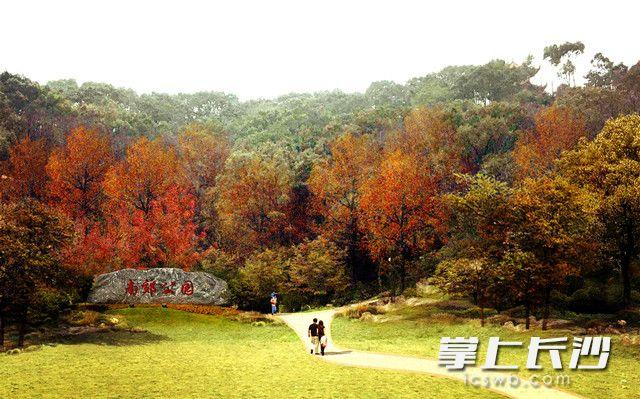 长沙南郊公园