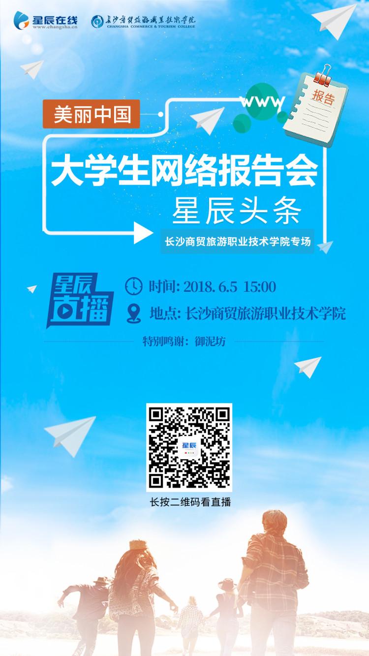 直播预告|美丽中国大学生网络报告会6月首场明日举行