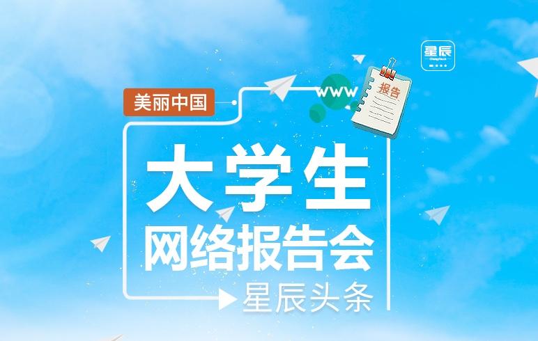 直播预告|美丽中国大学生网络报告会20日走进中南大学