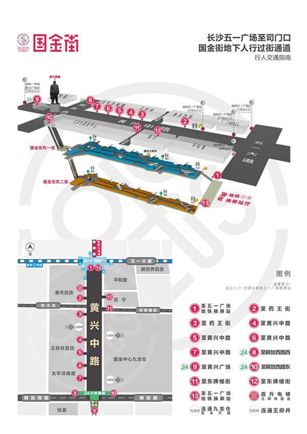 长沙国金街地下通道开放 五一广场逛街又添好