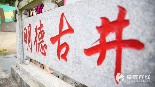 """长沙东游记(七)明德古井讲述现代""""六尺巷""""的故事"""
