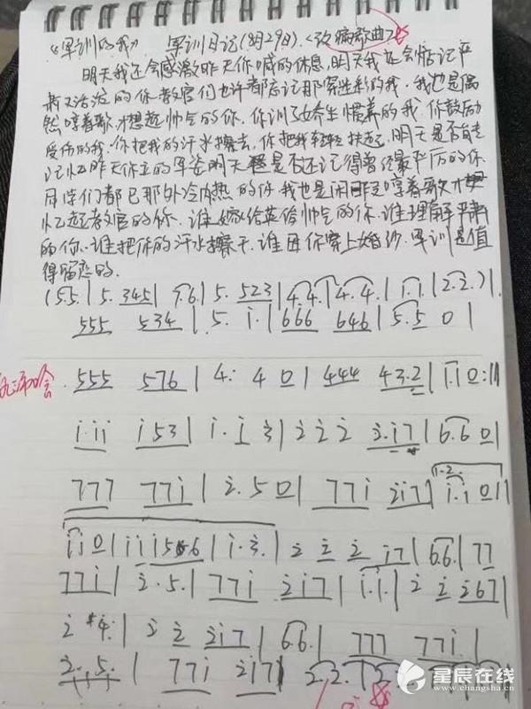 ,并大赞全球独一无二!   原来, 将军训日记写成了歌词,改编了《图片