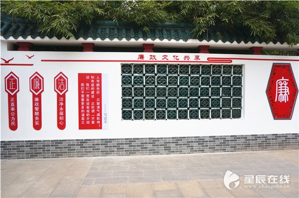 雨花区廉政文化园开放 120米文化墙展示廉洁家风