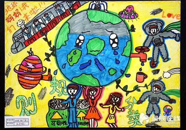 保护点亮世界环境日小小初中邀你一起活动少年安徽省教材地球的图片