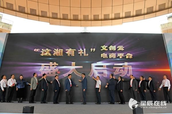 展示湖南文创力量 第六届湖南艺术节文化创意产品成果展株洲开幕
