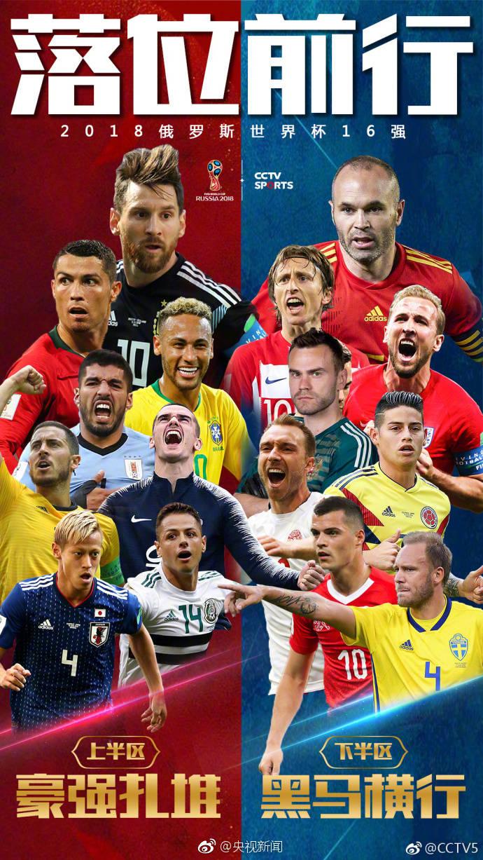 世界杯巴西vs墨西哥_世界杯16强对阵出炉,收下这张淘汰赛对阵图 星辰在线 长沙新闻 ...