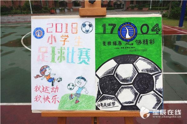 办足球联赛设计创意海报 长沙校园足球氛围很浓郁