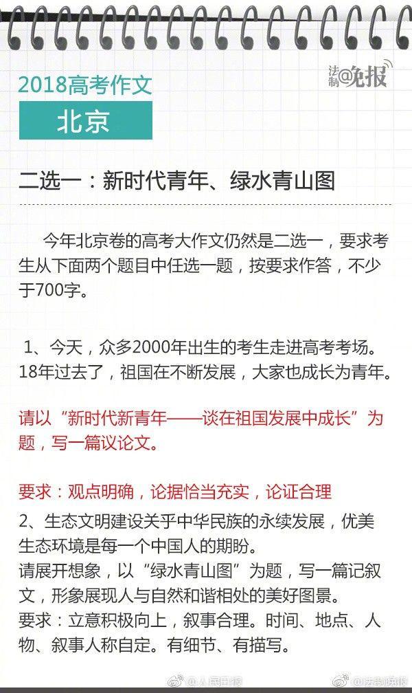 """星辰快讯丨2018湖南高考作文题聚焦""""00后""""的这些年"""