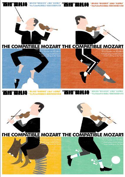 《莫扎特归来》幽默古典音乐会宣传海报.(资料图)