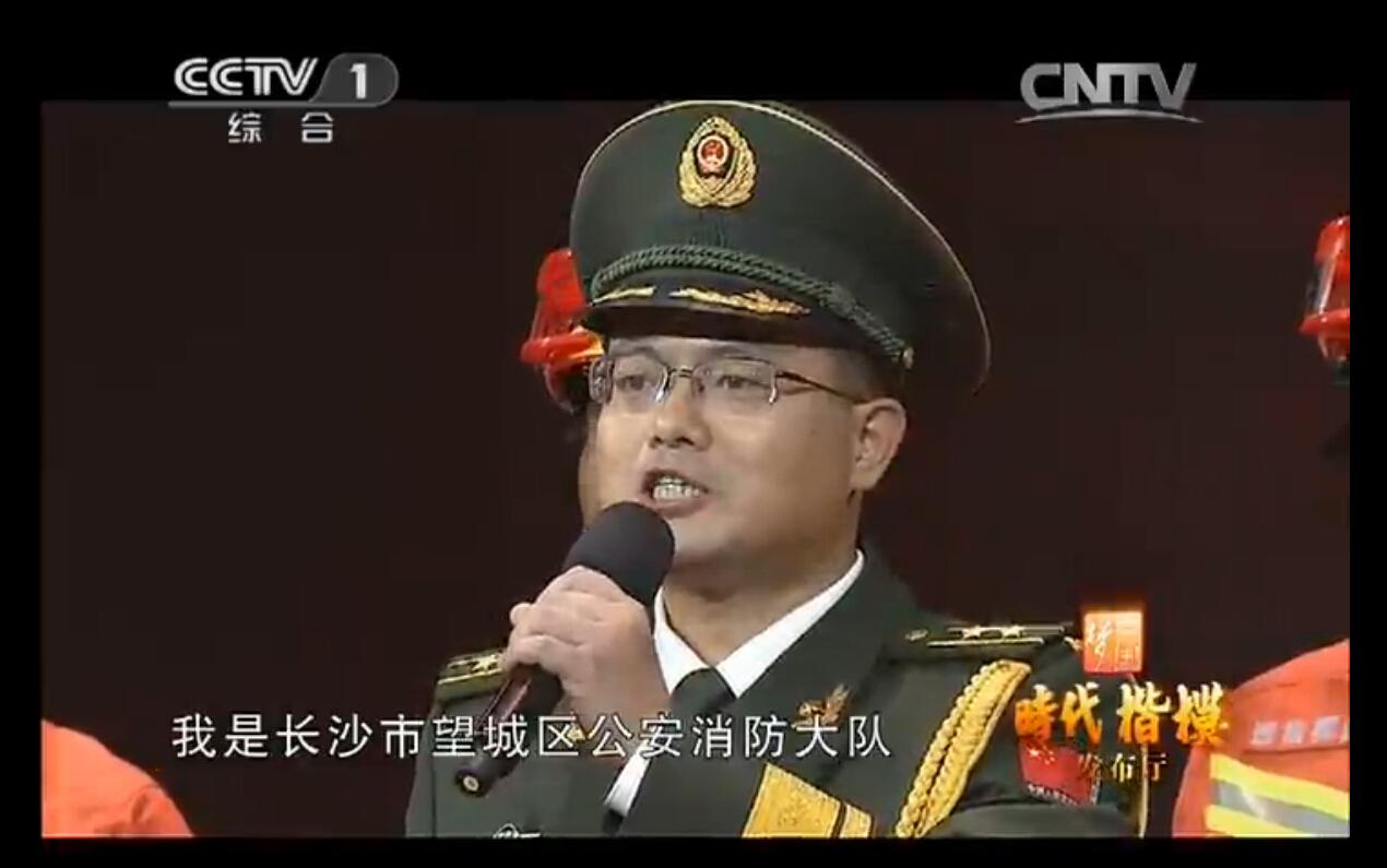 """长沙望城公安消防大队获评""""时代楷模"""""""