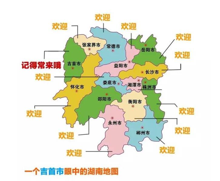 湖南各市人眼中的湖南地图,第一个就笑哭了! 星