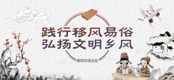 """芙蓉区东岸街道移风易俗接""""地气"""" 新""""三字经""""传唱文明新风"""