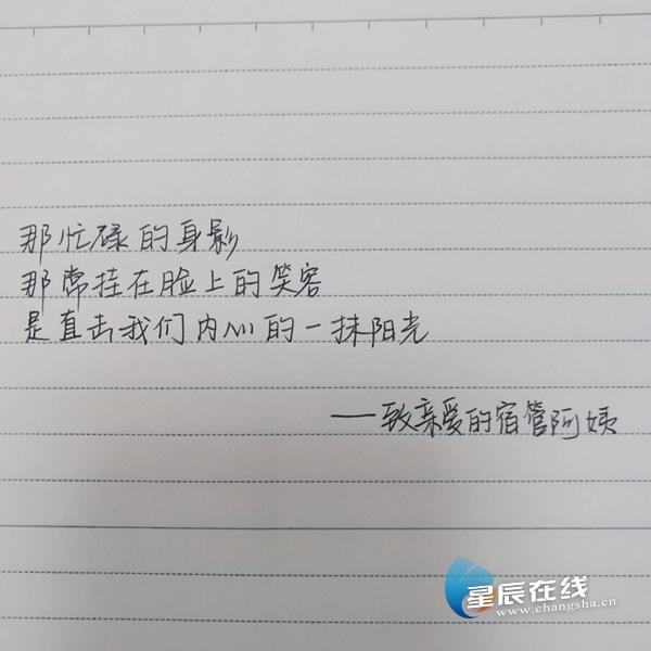 """感恩节:湖南一师学子写""""情书""""向宿管阿姨""""表白"""""""