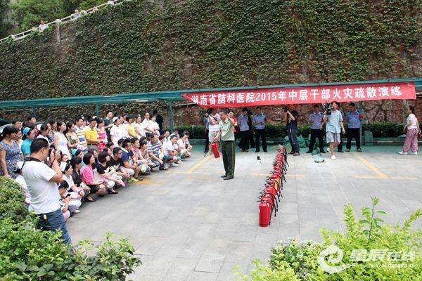 湖南省/(湖南省第二人民医院(省脑科医院)中层干部火灾疏散演练。)