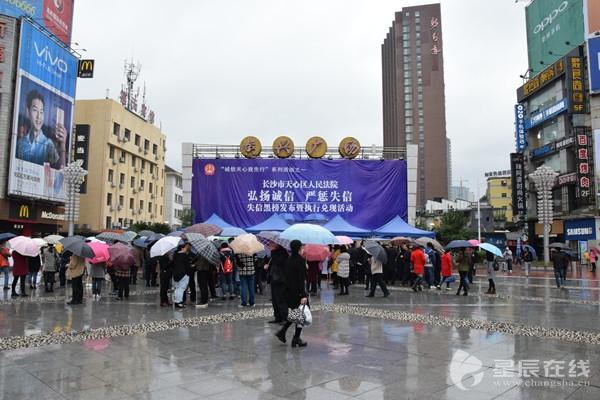 """步行街黄兴广场人头攒动,由天心区人民法院承办的""""失信黑榜发布图片"""