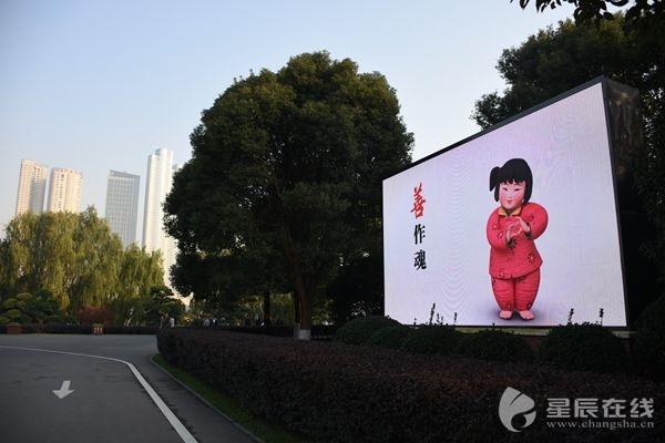 (长沙市公益广告目前已占城市户外广告、工地围挡围墙面积的30%以上。 星辰全媒体记者 刘志峰/摄)
