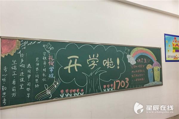 (湘江实验小学教室里的迎新黑板报.)图片