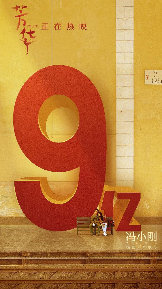 《芳华》上映12天破9亿破文艺片票房纪录星辰在线长沙新闻网长沙新闻门户